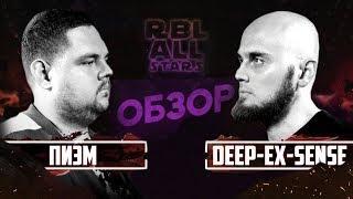 ПИЭМ VS DEEP-EX-SENSE RBL ALL STARS ЛУЧШИЙ ФИНАЛ