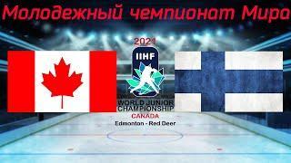 Канада - Финляндия 01.01.2021 | Молодежный чемпионат мира 2021 | WJC 2021 | МЧМ 2021 | Обзор матча