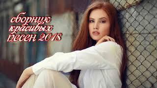 Вот это песни!!! Красивые русские песни 2018 - Послушайте!!!