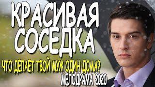 УСТОИТ ЛИ МУЖ? - КРАСИВАЯ СОСЕДКА -/Русские мелодрамы 2020 премьеры HD @РУССКИЕ СЕРИАЛЫ