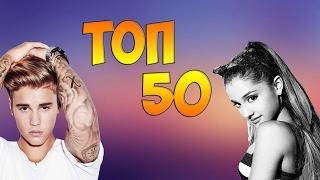 ТОП 50 ЛУЧШИХ ПЕСЕН 2000-2017