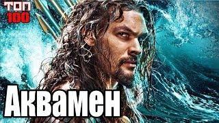 Аквамен/Aquaman (2018).Трейлер ТОП-100 Фэнтези.