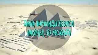 ТАЙНА пирамиды ХЕОПАС наконец-то РАСКРЫТА!!!