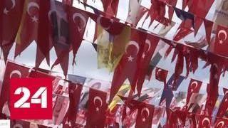 Выборы в Турции обошлись без серьезных нарушений и эксцессов - Россия 24