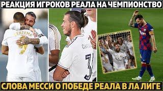 Как Реал стал чемпионом: крутой поступок Рамоса для Бензема ● Осасуна унизила Барсу ● Позор Бэйлу