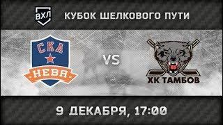 СКА-Нева (Санкт-Петербург) - ХК Тамбов (Тамбов)