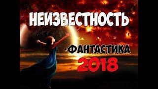 Шикарная фантастика 2018 / НЕИЗВЕСТНОСТЬ / новинки, фильмы 2018 HD онлайн