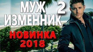 Женский фильм! **МУЖ ИЗМЕННИК 2** Русские мелодрамы 2018 новинки HD 1080P
