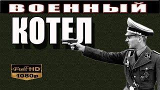 ШИКАРНЫЙ ФИЛЬМ!!! СУПЕР! Военный фильм КОТЕЛ Новые русские военные фильмы 2018