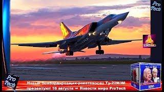 Новый бомбардировщик-ракетоносец Ту-22М3М  ➨ Новости мира ProTech