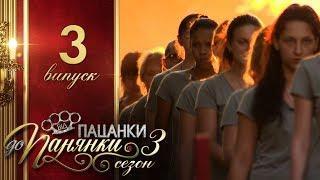 Від пацанки до панянки - Выпуск 3 - Сезон 3 - 07.03.2018