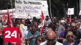 Первомайский марш в Афинах мирным не получился - Россия 24