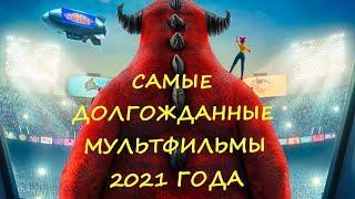 Самые Лучшие Мультфильмы 2021 года
