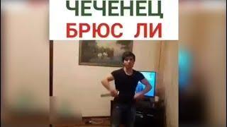 Я_ЧЕЧЕН_95 ►Лучшие приколы! ►Чеченские и русские! #31