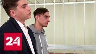 Деньги не спасли сына сити-менеджера Чебоксар от приговора - Россия 24