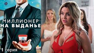 Миллионер на выданье - Выпуск 1
