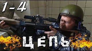 """ЛЕГЕНДАРНЫЙ БОЕВИК! НАСТОЯЩИЙ МУЖСКОЙ ФИЛЬМ!  """"Цепь""""(1-4 серия) Российские боевики, детективы"""