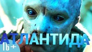 """Фильм """"АТЛАНТИДА"""" 2017 В ХОРОШЕМ КАЧЕСТВЕ новинка!!!"""