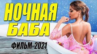Самая новая!! Премьера 2021!! - НОЧНАЯ БАБА @  Русские мелодрамы 2021 новинки HD 1080P