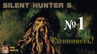 [Silent Hunter 5] Гайд по торпедированию (для поднятия настроения)