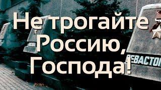 Геннадий Жуков - Не трогайте Россию, Господа!