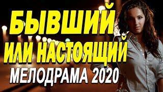 Настоящий фильм о любви повергнет вас - БЫВШИЙ ИЛИ НАСТОЯЩИЙ / Русские мелодрамы новинки 2020