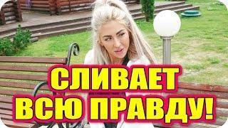 ДОМ 2 СВЕЖИЕ НОВОСТИ раньше эфира! 9 сентября 2018 (9.09.2018)