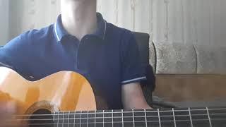 Макс Корж - Пьяный дождь(кавер на гитаре)