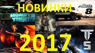 Топ 5 самых ожидаемых фильмов 2017 годатрейлерыкоторые стоит посмотреть