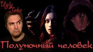 """СМЕШНОЙ ОБЗОР фильма """"Полуночный Человек"""""""