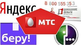 Что если бы рекламу озвучивал Яндекс переводчик | Беру, Мегафон, МТС, 8 800 555 35 35.