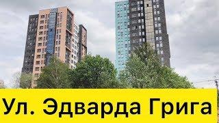 Улица Эдварда Грига ЖК СКАНДИНАВИЯ