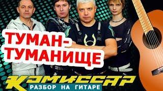 ТУМАН-ТУМАНИЩЕ (как играть на гитаре) КОМИССАР