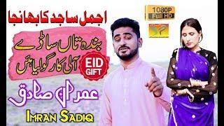 Banda Tan Saday Imran Sadiq New Ajmal Sajid Eid Gift Song 2019 Latest Punjabi And Saraiki Song