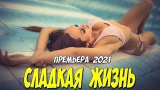 Раскошнейший свежак 2021!! - СЛАДКАЯ ЖИЗНЬ @ Русские мелодармы 2021 новинки HD 1080P