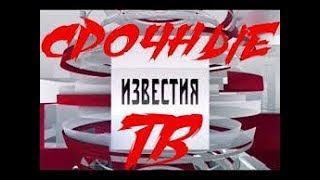 ИЗВЕСТИЯ на 5 канале  07.05.2018 Свежие новости Сегодня 07.05.18