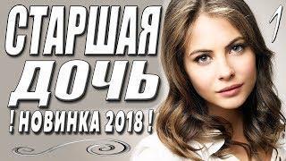 КРАСИВАЯ ПРЕМЬЕРА 2018 ПРОНЗИЛА СЕРДЦА   СТАРШАЯ ДОЧЬ  Русские мелодрамы 2018 новинки HD
