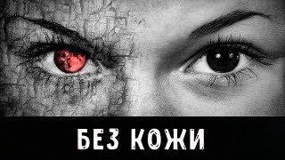 "ПЕРЕПИСКА ДВУХ ПОДРУГ - ""БЕЗ КОЖИ"""