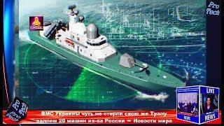 ВМС Украины чуть не стерли свою же Тузлу залпом 20 машин из-за России ➨ Новости мира ProTech