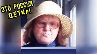 ЭТО РОССИЯ ДЕТКА!ЧУДНЫЕ ЛЮДИ РОССИИ ЛУЧШИЕ РУССКИЕ ПРИКОЛЫ 10 МИНУТ РЖАЧА ДЛЯ МУЖИКОВ-224