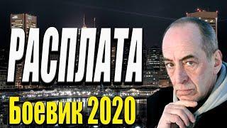 Иногда приходиться платить... - Расплата / Русские боевики 2020 новинки