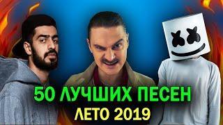 50 ЛУЧШИХ ПЕСЕН ЛЕТА 2019