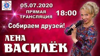 Лена Василёк. Собираем друзей! 05.07.2020