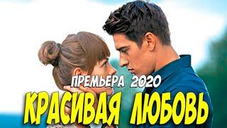 Долгожданный всеми фильм!! [[ КРАСИВАЯ ЛЮБОВЬ ]] Русские мелодрамы 2020 новинки HD 1080P
