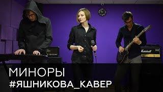 Вероника Пинскер - Миноры (Екатерина Яшникова cover)