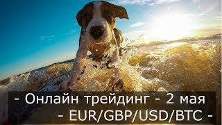 Онлайн анализ EUR/GBP/USD/BTC | 2 мая | О рынке - вживую | TST Vector проект