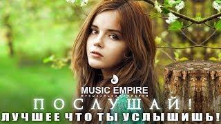 ♫ Эту музыку можно слушать вечно! Мощный Очень Красивый Трек для души! Слушать