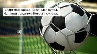 Спартак подписал, Краснодар купил, Манчини прилетел РФПЛ Новости футбола России