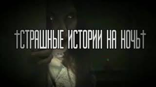 Страшные истории на ночь :Колодец