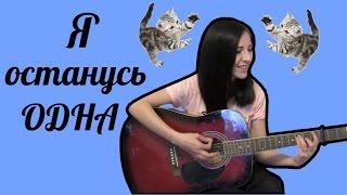 Екатерина Яшникова - Я Останусь Одна(cover by Юлия Хейсина)